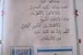 خطوة محزنة ومحبطة جداً... بالصور والأسماء: مدارس مقدسية تتنكر للمنهاج الفلسطيني وتتبنى الإسرائيلي