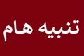 طقس فلسطين يطلق تحذيراً وتنبيهاً هاماً حول الأجواء المتوقعة في الأيام القادمة.. نشرة الظهيرة