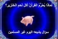 لماذا يحرم الإسلام الخنزير ، مع أنه مخلوق من مخلوقات الله ؟ ولماذا خلق الله ...
