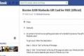 هدايا مجانية....4 حيل للتجسس على حسابات فيسبوك