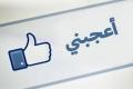 احذر زر ''أعجبني'' على الفيس بوك