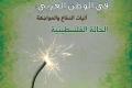 قراءة في كتاب : التغير المناخي في الوطن العربي واليات الدفاع والمواجهة