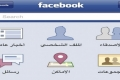 كيف تحمى حسابك على فيس بوك من المراقبة والاختراق؟