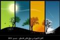 موقع طقس فلسطين يتوقع أجواء أكثر برودة وأمطاراً وحالات جوية قد تكون مميزة خلال كانون ...