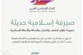 """البنك الاسلامي العربي يطلق علامته التجارية الجديدة """"البراق"""""""