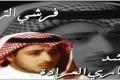 """نشطاء : مُنشد """"فرشي التراب"""" يفترشه الآن بعد حادث سير مُروع في الكويت"""