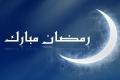 الخميس 17 مايو رمضان.. ودولة وحيدة تصوم الأربعاء بدون إعلان!