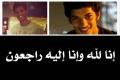 بعد تناوله ثلاثة عبوات... مشروبات الطاقة تقتل اللاعب ناصر الراشد