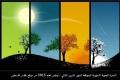 موقع طقس فلسطين يصدر النشرة الشهرية لشهر تشرين الثاني / نوفمبر لعام 2013