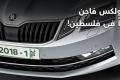 مجموعة فولكس فاجن الأكثر مبيعاً في فلسطين.. الشركة المتحدة تحقق المركز الأول في مبيعات السيارات ...