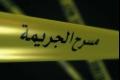 تفاصيل مقتل رجل الأعمال الشهير أحمد العامودي