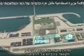 """على غرار جزر النخيل في دبي.. شاهد """"إسرائيل"""" تروِّج لإقامة جزيرة صناعية لغزة"""