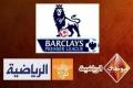 رقم فلكي ..كم دفعت قناة الجزيرة الرياضية لتنال حقوق نقل الدوري الانجليزي ؟!