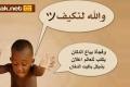 """""""والله لنكيف"""" تتجاوز النصف مليون وتجسد معاناة الفلسطينيين بابتسامة"""