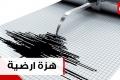 هزة أرضية تضرب شرق البلاد ظهر اليوم