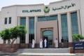 السعودية تمنع التسمية بـ 50 اسماً... تعرف عليها!!