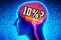 هل الإنسان يستخدم 10% من الدّماغ فقط؟؟