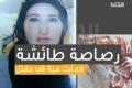 رصاصة طائشة اصابت هبة عودة في مقتل