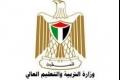 بيان مهم من وزارة التربية والتعليم
