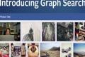 فيسبوك يكشف محرك بحثه الاجتماعي