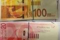 ما قصة البدء بتداول الأوراق النقدية الجديدة من فئة 20 و 100 شيكل