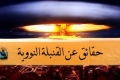 معلومات تقشعر لها الأبدان... ما الذي سيحدث لنا إذا سقطت قنبلة نووية على فلسطين لاقدر ...