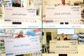 لإعلان عن أسماء الفائزين بالسحب الثالث بجوائز 40000 شيكل في معارض مسلماني هوم