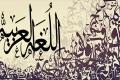 هل کانت اللغة العربية لغة الضاد حقاً أمحرف آخر؟! اليكم الحقيقة الغريبة!