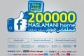 خلال فترة قياسية ... مسلماني هوم تحتفل بوصول صفحتها الرسمية على فيسبوك لأكثر من 200,000 ...