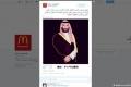 مكدونالدز تبايع محمد بن سلمان على ولاية العهد!