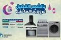 مجموعة مسلماني تُطلق حملة 'بالشهر الفضيل عروض ما إلها مثيل' على المنتجات الإيطالية