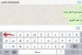 """كيف تكتب رسائل """"واتساب"""" بدون لوحة المفاتيح؟"""