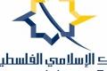 """""""الإسلامي الفلسطيني يدعم مدرسة ذكور بيت لقيا الثانوية"""""""