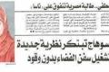 طالبة عربية تتفوق على وكالة ناسا الفضائية