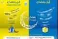 """مسلماني هوم تُطلق حملة """"رمضان هل وعروضنا ما إلها حل"""" بمناسبة حلول شهر رمضان المبارك"""