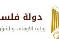 بيان صادر عن وزارة الأوقاف