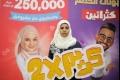 """بقيمة ربع مليون شيكل .. """"الإسلامي الفلسطيني """" يسلم الجائزة الكبرى الثانية في حملة توفير ..."""