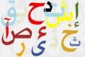 حروف عربية تجعل كلماتنا غير عربية.. تعرّف عليها