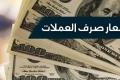 العُملات اليوم في سوق الصرف الفلسطيني