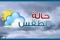 حالة الجو المرتقبة اليوم الجمعة وحتى الثلاثاء وأجواء بنكهة شتوية قادمة