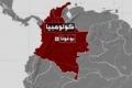 زلزال عنيف يضرب جنوب غرب كولومبيا