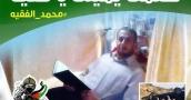 الاحتلال يعلن اغتيال منفذ عملية عتنائيل