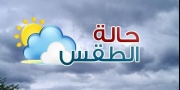 حالة الطقس المتوقعة اليوم الثلاثاء وحتى مطلع الأسبوع القادم