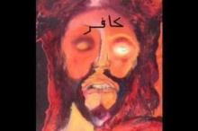 أين يقيم المسيح الدجال؟؟