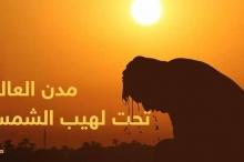 فلسطين خارج المعادلة العالمية... ما هي أسباب أكبر موجة حر ...