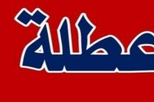 بشرى سارة للموظفين في غزة والضفة: 9 أيام عطلة خلال ...