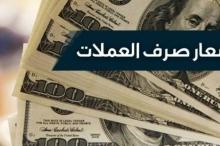 سوق العُملات مقابل الشيكل اليوم