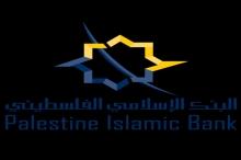 الإسلامي الفلسطيني يدعم تنفيذ محاضرات وورش عمل في مدرسة بنات ...
