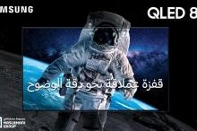 """""""متوفر الآن لدى مجموعة مسلماني"""" تلفزيونات سامسونج الجديدة بتقنية QLED ..."""
