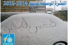 النشرة الموسمية لموسم 2014-2015 ..أمطار وثلوج أعلى من معدلاتها بمشيئة ...
